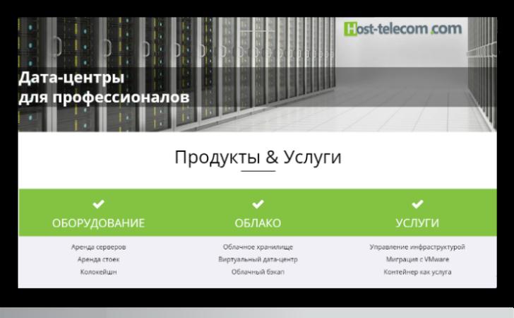 Чешский хостер Host-Telecom sro