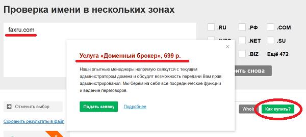 Услуга доменный брокер за 699 руб