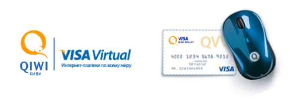 QIWI Virtual Card