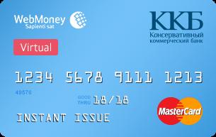 Webmoney Virtual Card